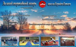 Зимние сборы 2-9 января 2015
