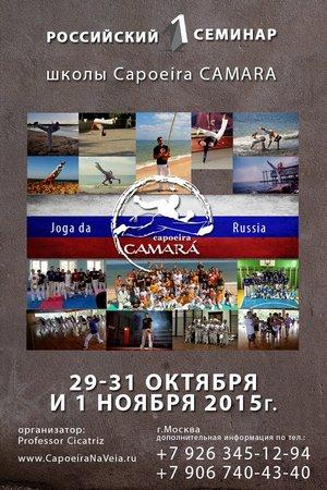 Первый Российский Семинар школы Capoeira Camara!