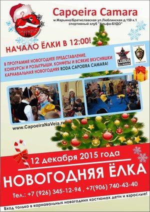 Новогодняя Елка Capoeira Camara 12.12.2015