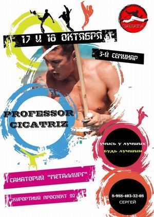 Семинар с Prof. Cicatriz г.Сочи 2015 17-18 октября