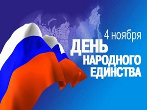 """Всех с праздником """"День народного единства"""""""
