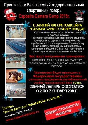 Регистрация в зимний лагерь до 1 декабря!