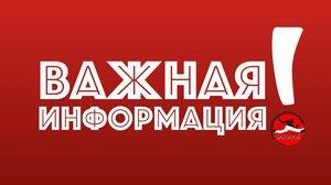Закрытие тренировочного сезона ДЛЯ ВСЕХ