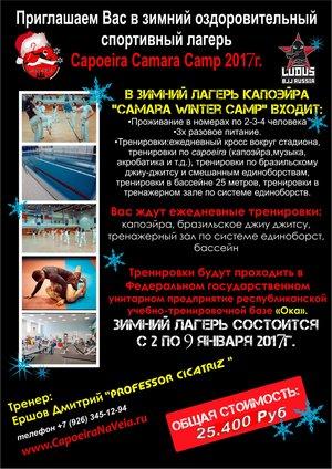 Зимний лагерь 2-9 января 2016
