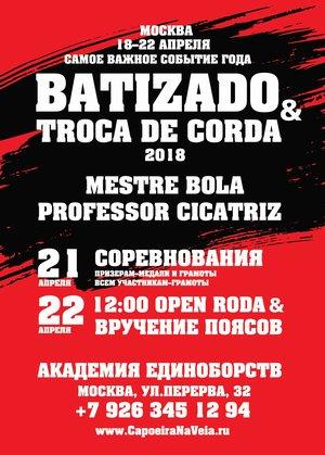 Ежегодный семинар, Batizado 2018