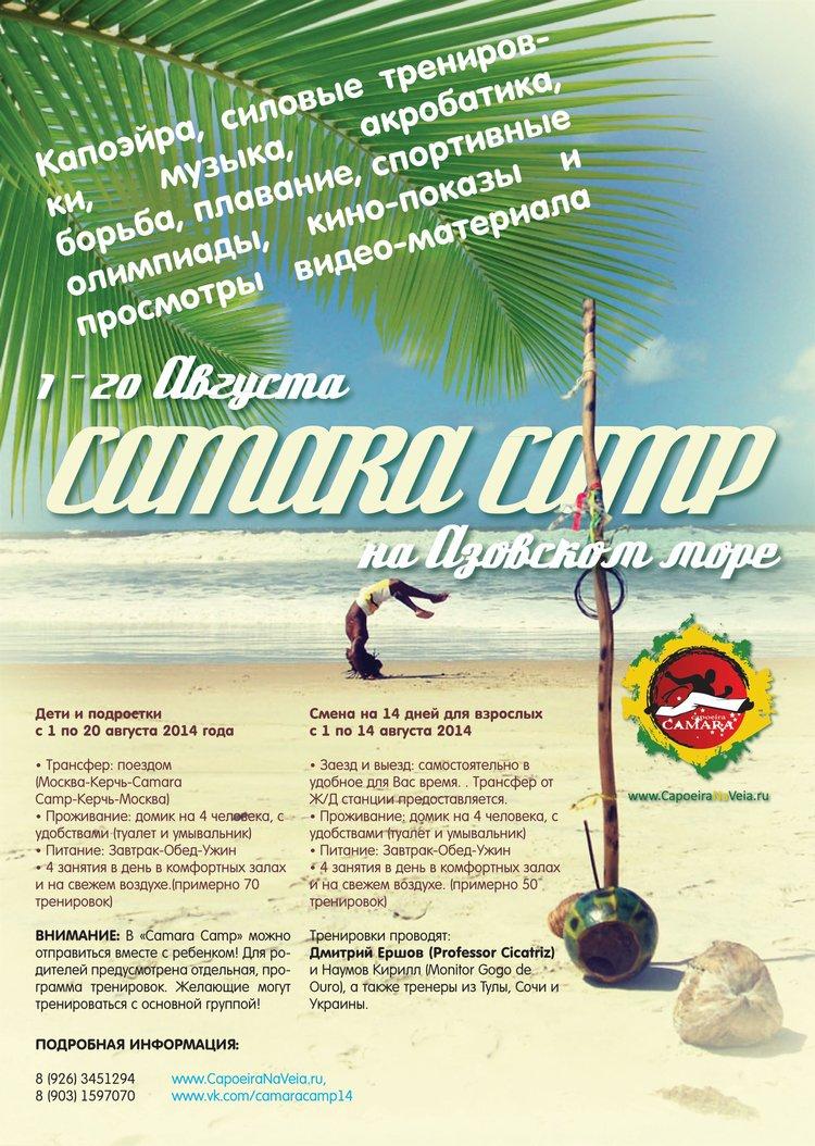 1-20 августа: Camara Camp на Азовском море